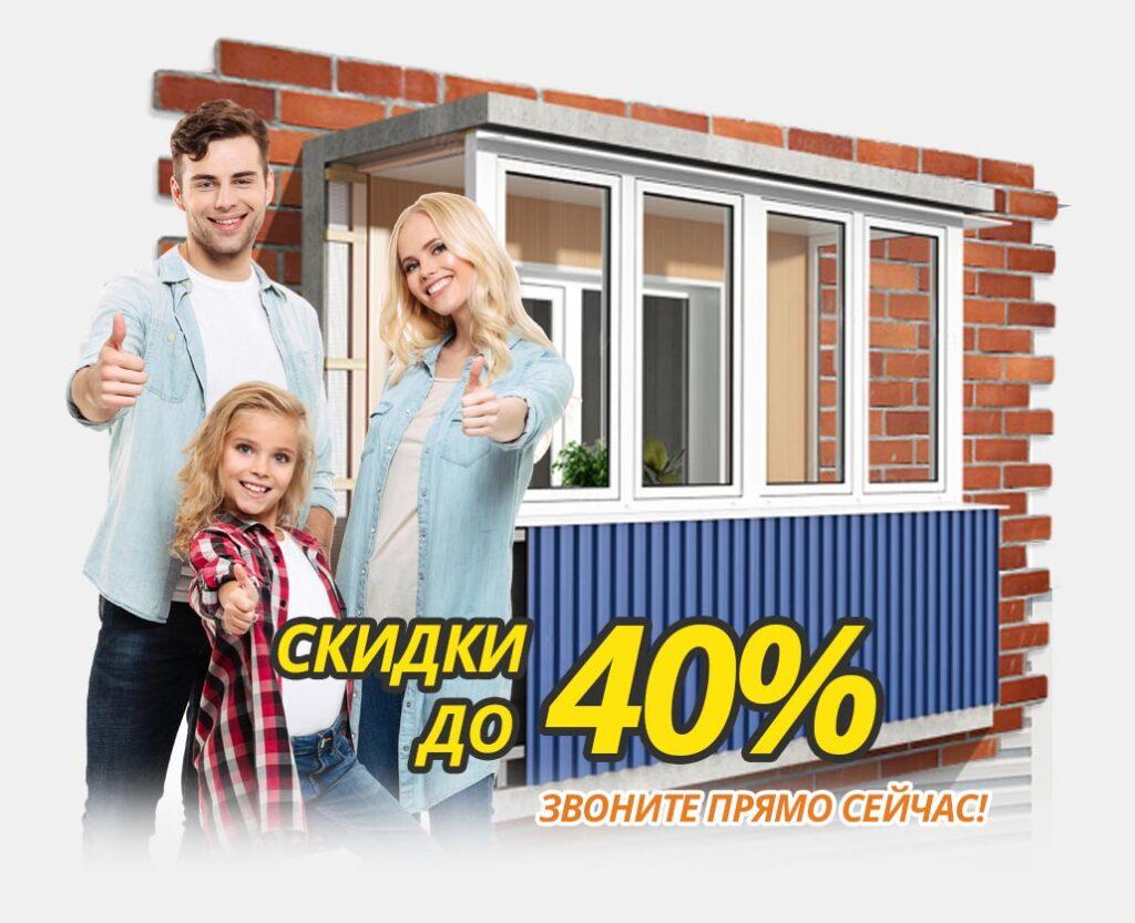 Остекление балконов в Калининграде